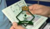 """"""" الجوازات """" : من ينقل الحجاج دون تصاريح نظامية يعاقب بالسجن والغرامة"""