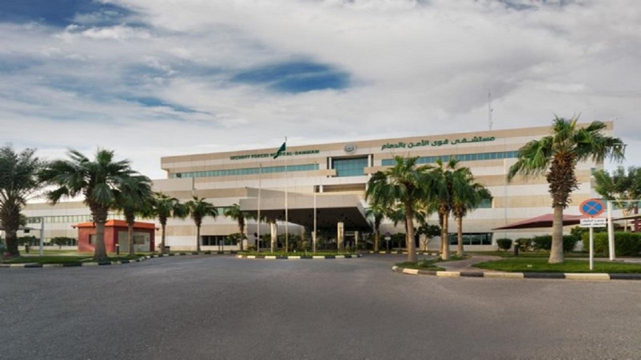 وظيفة شاغرة في مستشفى قوى الأمن بالدمام