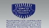 شركة سيركو للخدمات الأمنية توفر 60 وظيفة شاغرة
