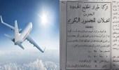 أسعار تذاكر رحلة الطيران من الظهران إلى البحرين قبل 65 عاما