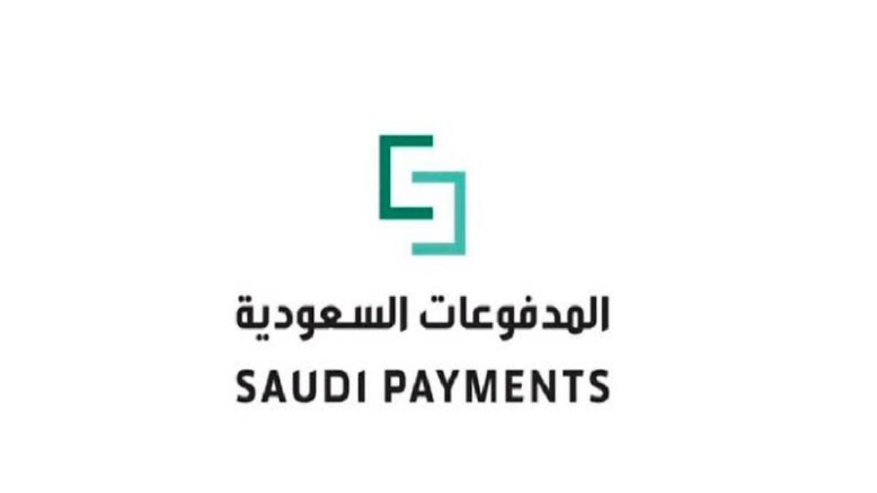 """""""المدفوعات السعودية"""" تعلن عن وظائف إدارية شاغرة"""