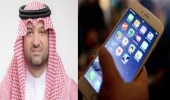 الأمير سطام بن خالد: السماح للطلاب باستخدام الجوال في المدارس قد يؤثر على تركيزهم