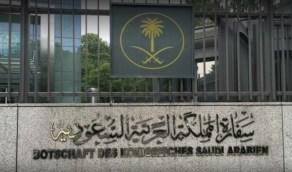 السفارة في الفلبين تُصدر تنبيه للمواطنين المقيمين هناك