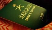 شروط وفئات تأشيرة الخروج والعودة لأفراد الأسرة والعمالة المنزلية
