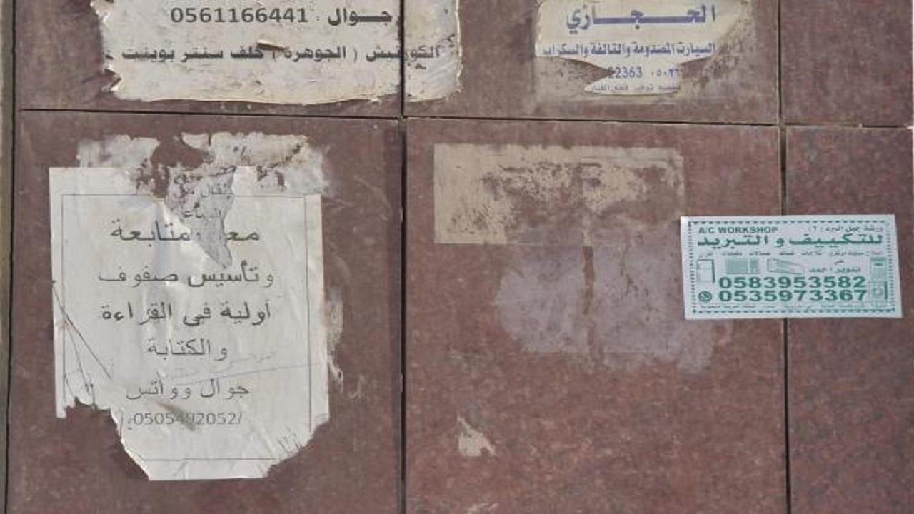 عقوبات رادعة تنتظر المؤسسات التي تضع الملصقات العشوائية على واجهات المباني