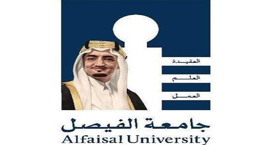 جامعة الفيصل تعلن عن وظائف شاغرة