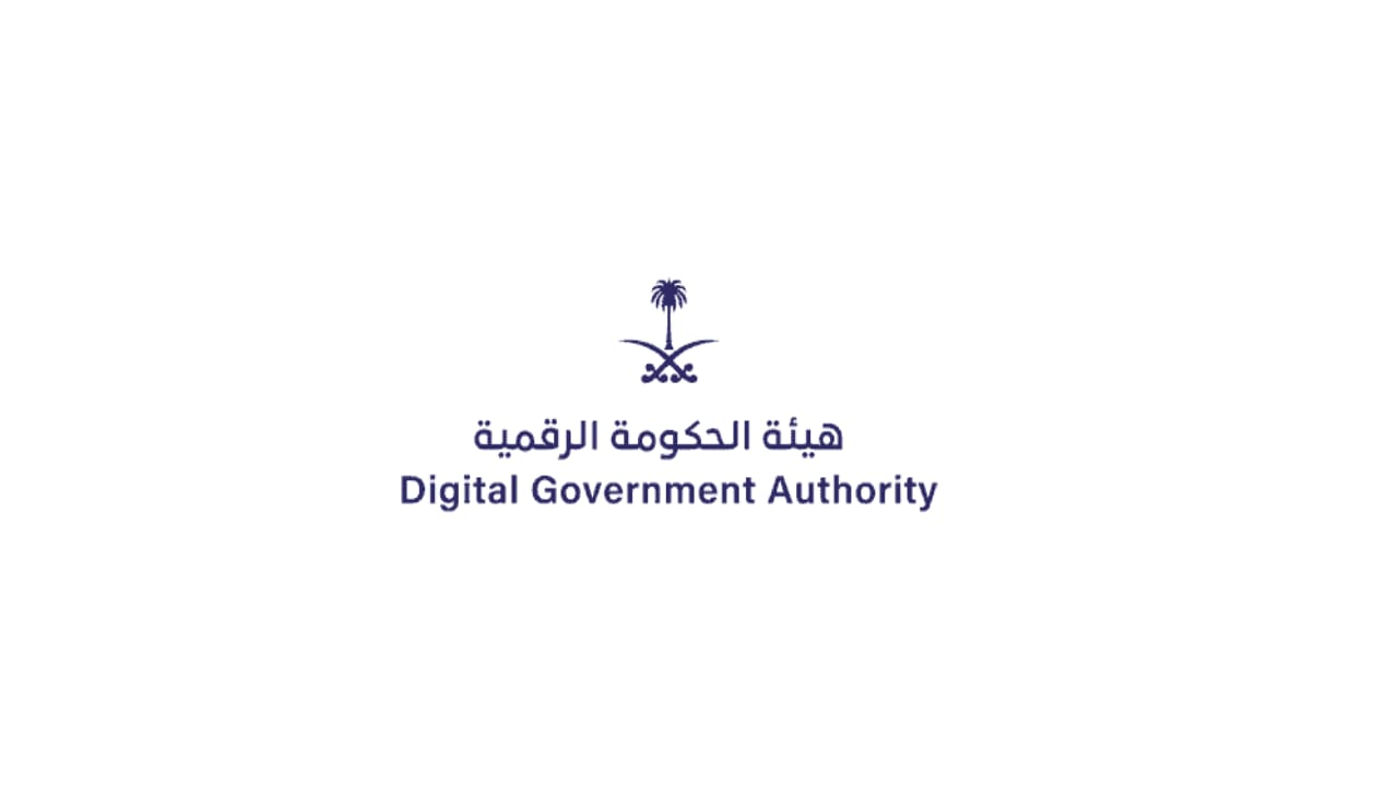 الموافقة على الإطار التنظيمي لأعمال الحكومة الرقمية