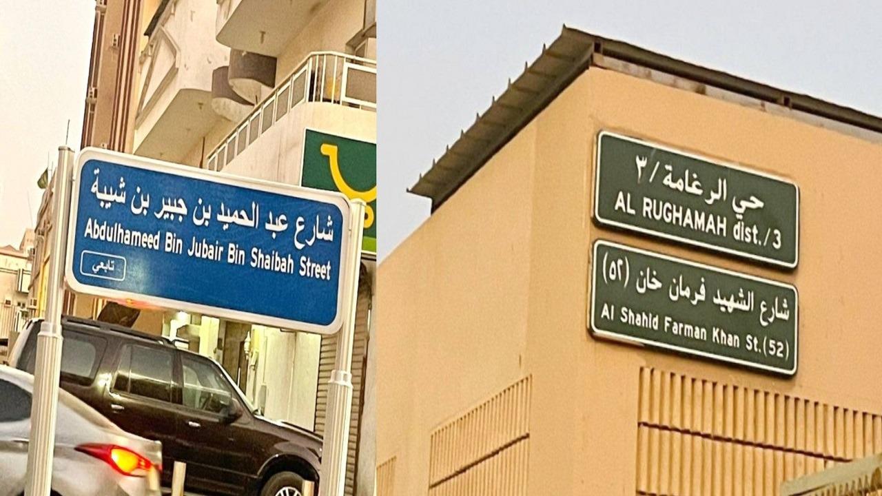 ملابسات تعديل أسماء الشوارع في جدة
