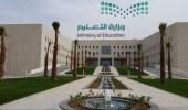 وزارة التعليم: تأجيل احتساب الغياب في الأسبوعين الأولين للطلاب غير مكتملي التحصين