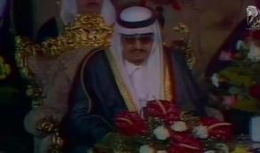 """فيديو نادر يكشف لحظة استبدال الملك فهد للقب صاحب الجلالة بـ """"خادم الحرمين الشريفين"""""""