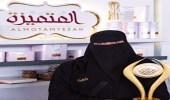 منيرة عبدالعزيز تفوز بجائزة الشاب العصامي في نسختها الحادية عشرة في الفرع التجاري
