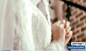استشارية أسرية: مفهوم الزواج لدى الفتيات والشباب مشوه