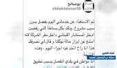 """بالفيديو.. تفاصيل فصل موظف لتطبيقه قرار إبراز """"توكلنا"""" على مستشار لبناني"""