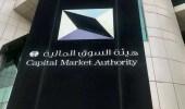 """""""السوق المالية"""" توضح آلية تجميد الحسابات الاستثمارية"""