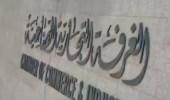 """""""التجارة"""": يحق لغير السعودي الترشح لمجلس إدارة الغرف"""