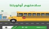 """""""المرور"""": جاهزون لتنفيذ الخطط المرورية المتزامنة مع عودة الدراسة"""