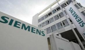 شركة سيمينس تعلن عن وظائف شاغرة بالرياض