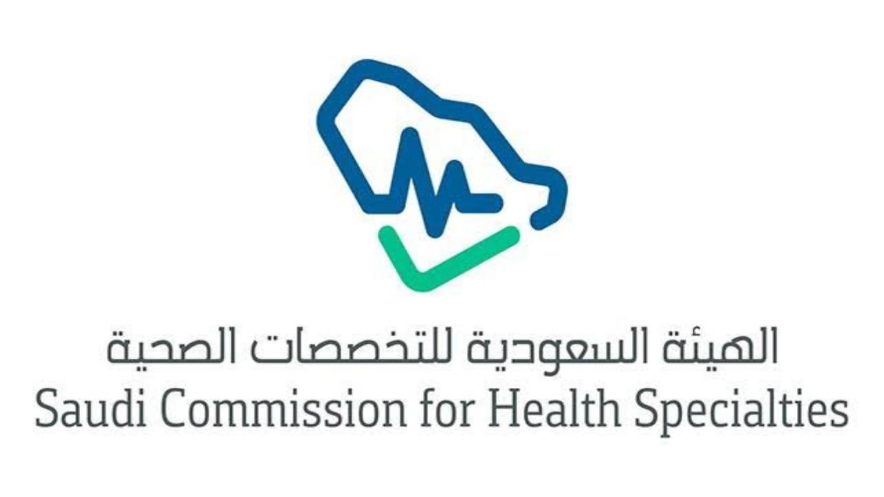 هيئة التخصصات الصحية توفر وظائف شاغرة
