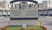 وظائف إدارية شاغرة بمستشفى الملك خالد التخصصي للعيون