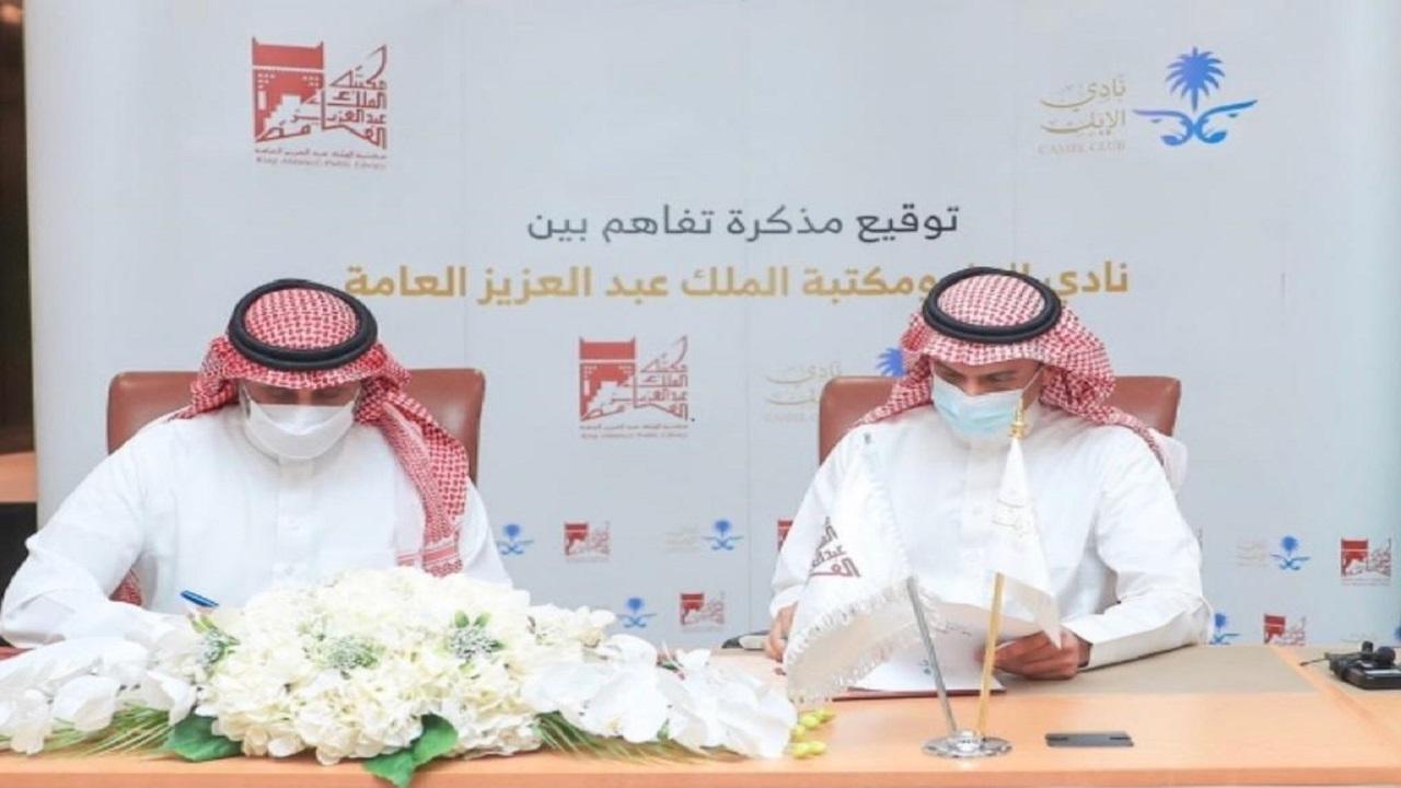 نادي الإبل ومكتبة الملك عبدالعزيز العامة يوقعان مذكرة تفاهم