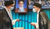 خامنئي ينصّب إبراهيم رئيسي رئيسا جديدا لإيران