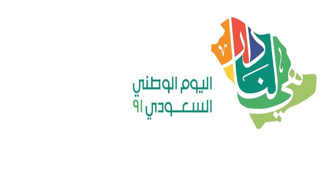 """شعار """"هي لنا دار"""" هوية اليوم الوطني السعودي الـ91"""