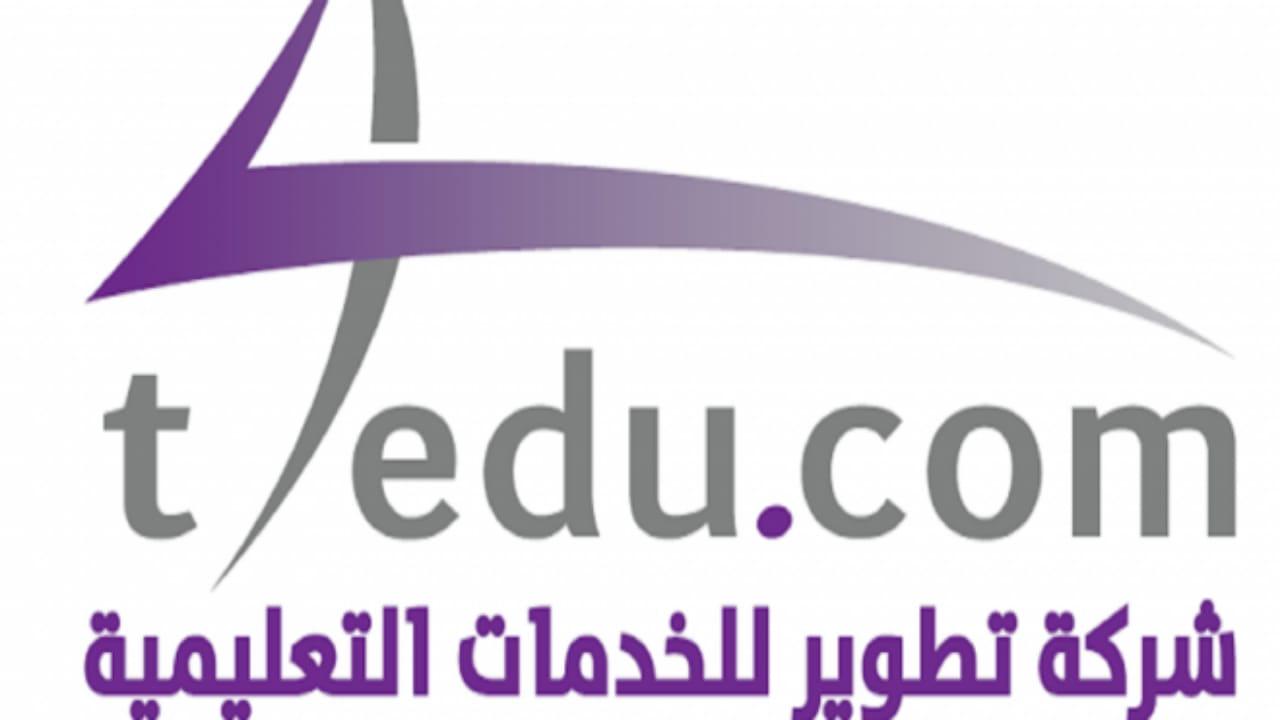 وظائف شاغرة في شركة تطوير للخدمات التعليمية