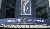 بنك الإمارات دبي الوطني يعلن فتح باب التوظيف للجنسين بالرياض