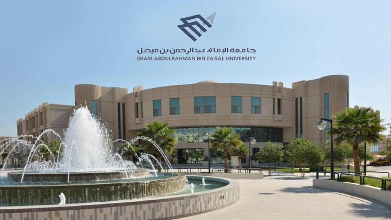 جامعة الإمام عبدالرحمن بن فيصل تطرح وظائف شاغرة