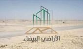"""""""الأراضي البيضاء"""" يُعلن صرف 107 ملايين ريال لمشروع الإسكان غرب مطار الرياض"""