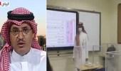 عبدالعزيز الفهد: غياب اشتراط الرخصة المهنية في توطين وظائف التعليم يؤثر على جودته