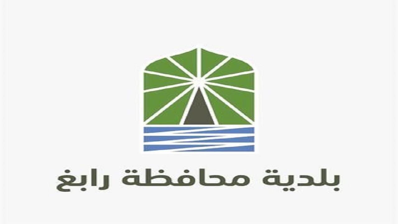 بلدية رابغ تعلن عن وظائف إدارية شاغرة