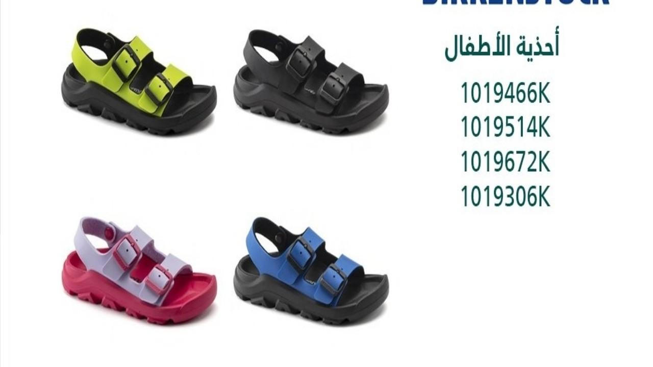 """""""التجارة"""" تستدعي أحذية أطفال تشكل خطرًا عليهم"""