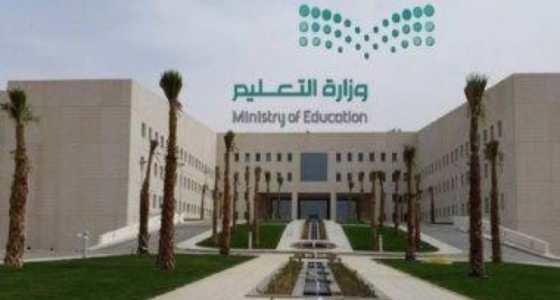 التعليم تعلن عن موعد إجازة اليوم الوطني 91 للطلاب ومنسوبي المدارس وموظفي الإدارات