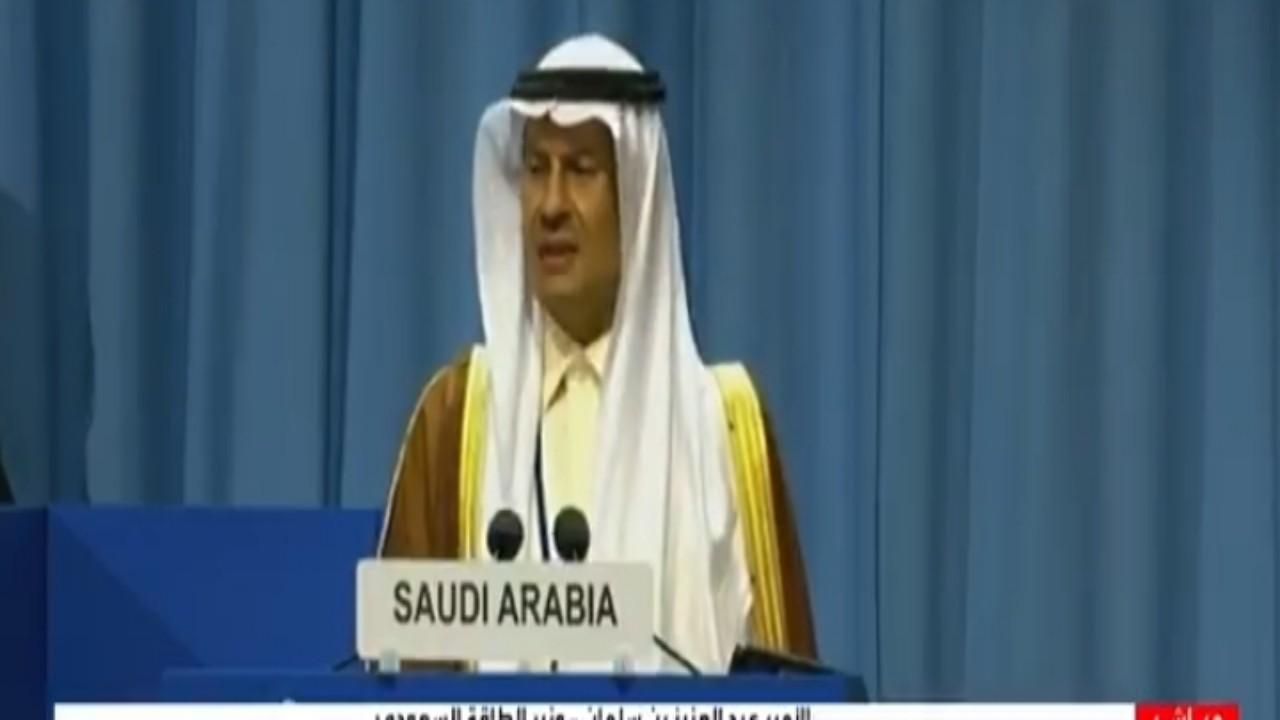 بالفيديو.. وزير الطاقة: المملكة تلتزم بسياستها للاستخدام السلمي للطاقة النووية