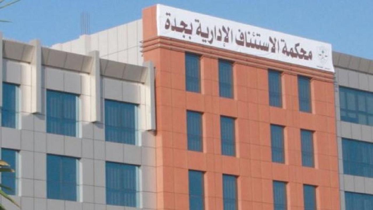 إلزام بنك شهير بإعادة 2.6 مليون ريال لمواطنة بسبب عيوب إنشائية في مبنى