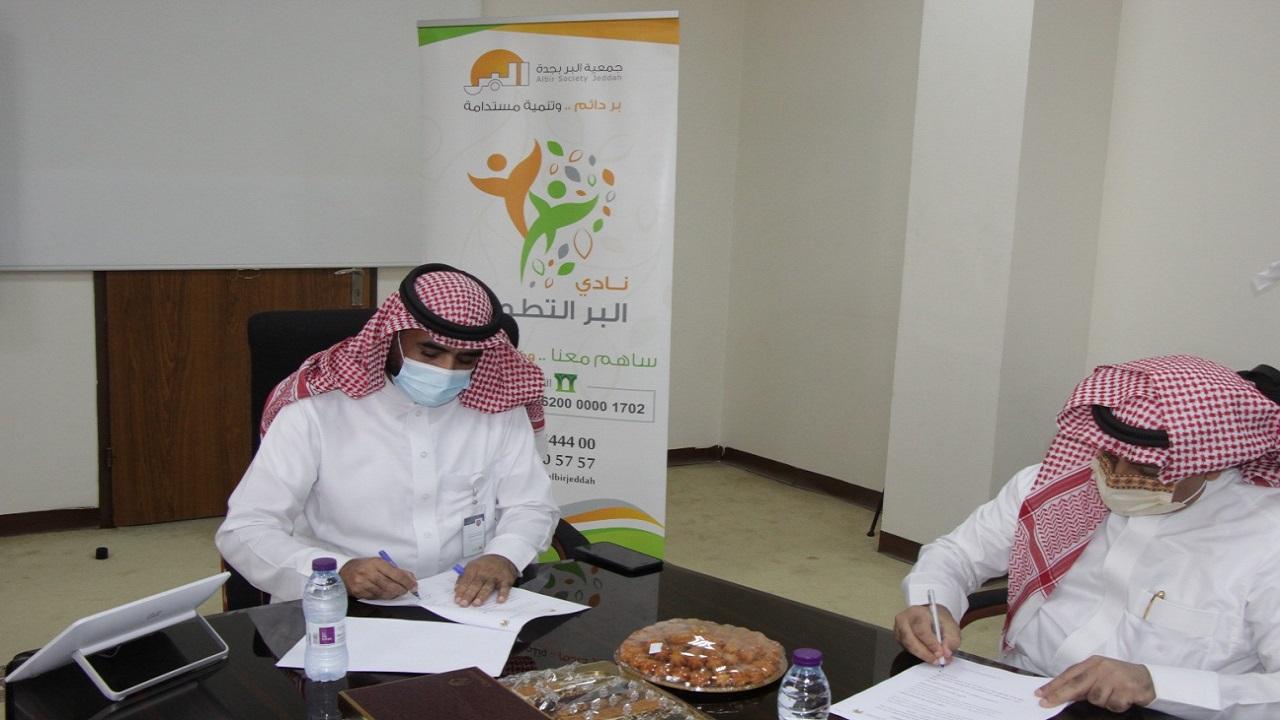 اتفاقية تعاون بين مركز التنمية الاجتماعية وجمعية البر بجدة