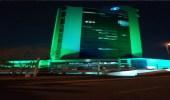 مبنى المركز الوطني للأرصاد يكتسي باللون الأخضر