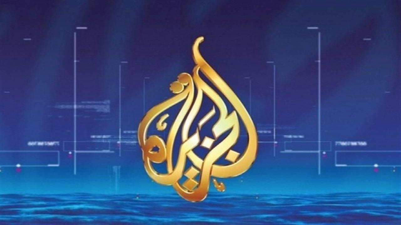 البحرين تتهم قناة الجزيرة باستهدافها بحملات تحريضية ممنهجة