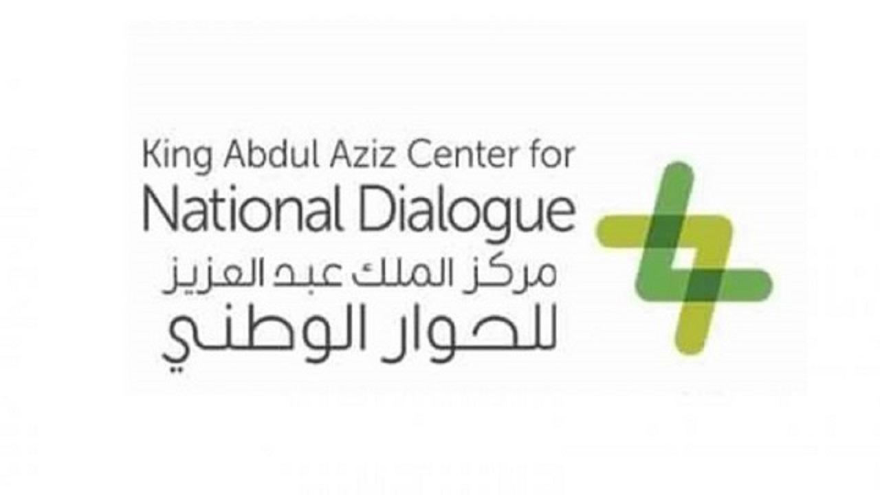 مركز الملك عبد العزيز للحوار الوطني يستعرض دور الإعلام في تعزيز قيم التسامح والتعايش