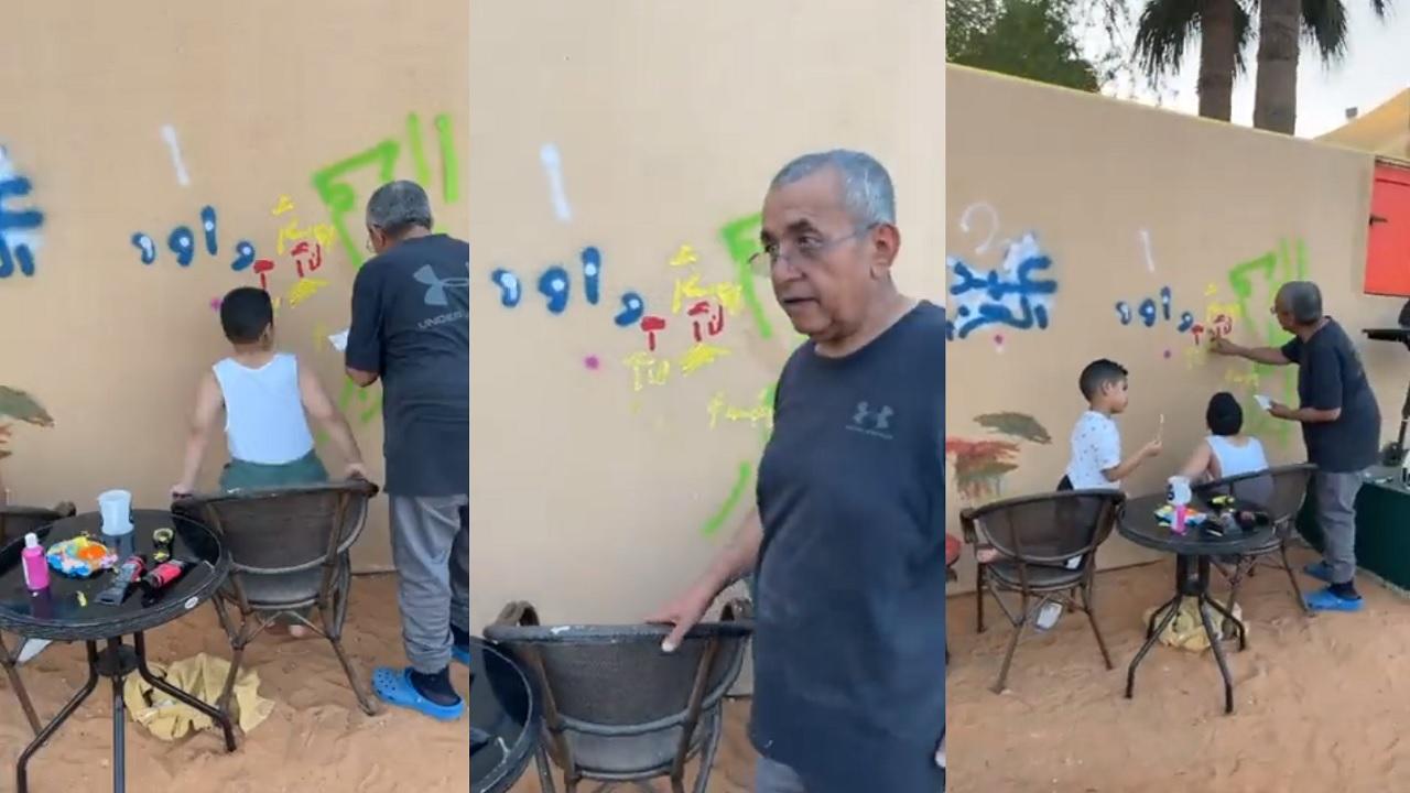 فيديو جديد لداود الشريان يعلم أحفاده الرسم على الجدران