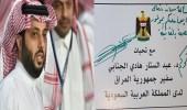 تركي آل الشيخ يتلقى رسالة من سفير العراق