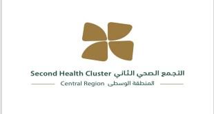 تجمع الرياض الصحي الثاني يوفر وظائف شاغرة