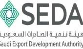 وظائف شاغرة بهيئة تنمية الصادرات السعودية