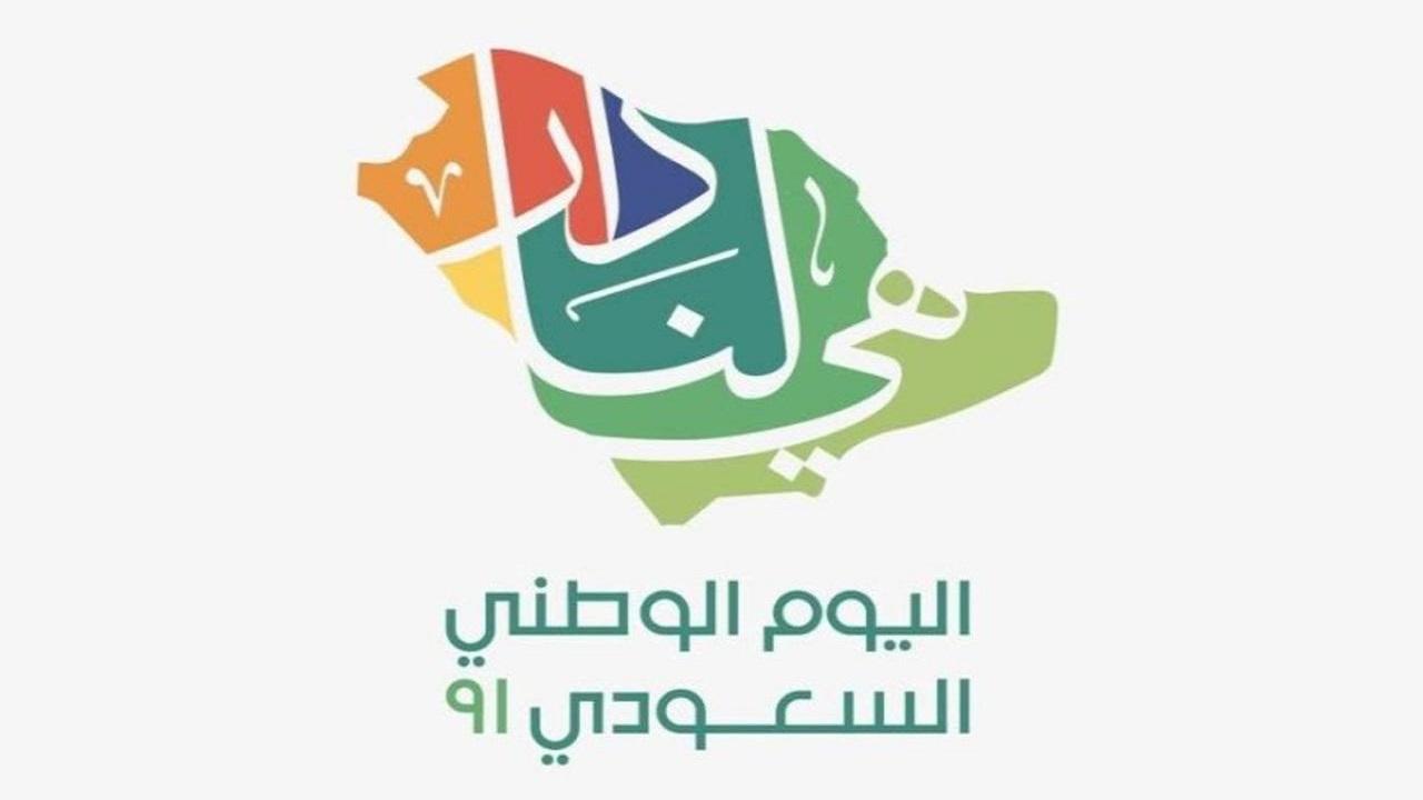 المملكة تعلن عن موعد إجازة اليوم الوطني 91