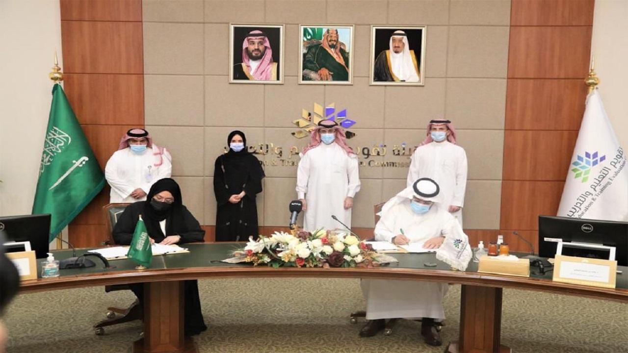 هيئة تقويم التعليم والتدريب توقع 7 اتفاقيات للاعتماد البرامجي مع الجامعة السعودية الإلكترونية