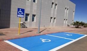 ضبط 3145 مركبة متوقفة في الأماكن المخصصة للأشخاص ذوي الإعاقة