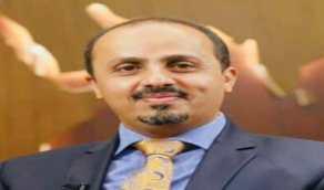 الإرياني يطالب بوقف التدخلات الإيرانية السافرة في الشأن اليمني
