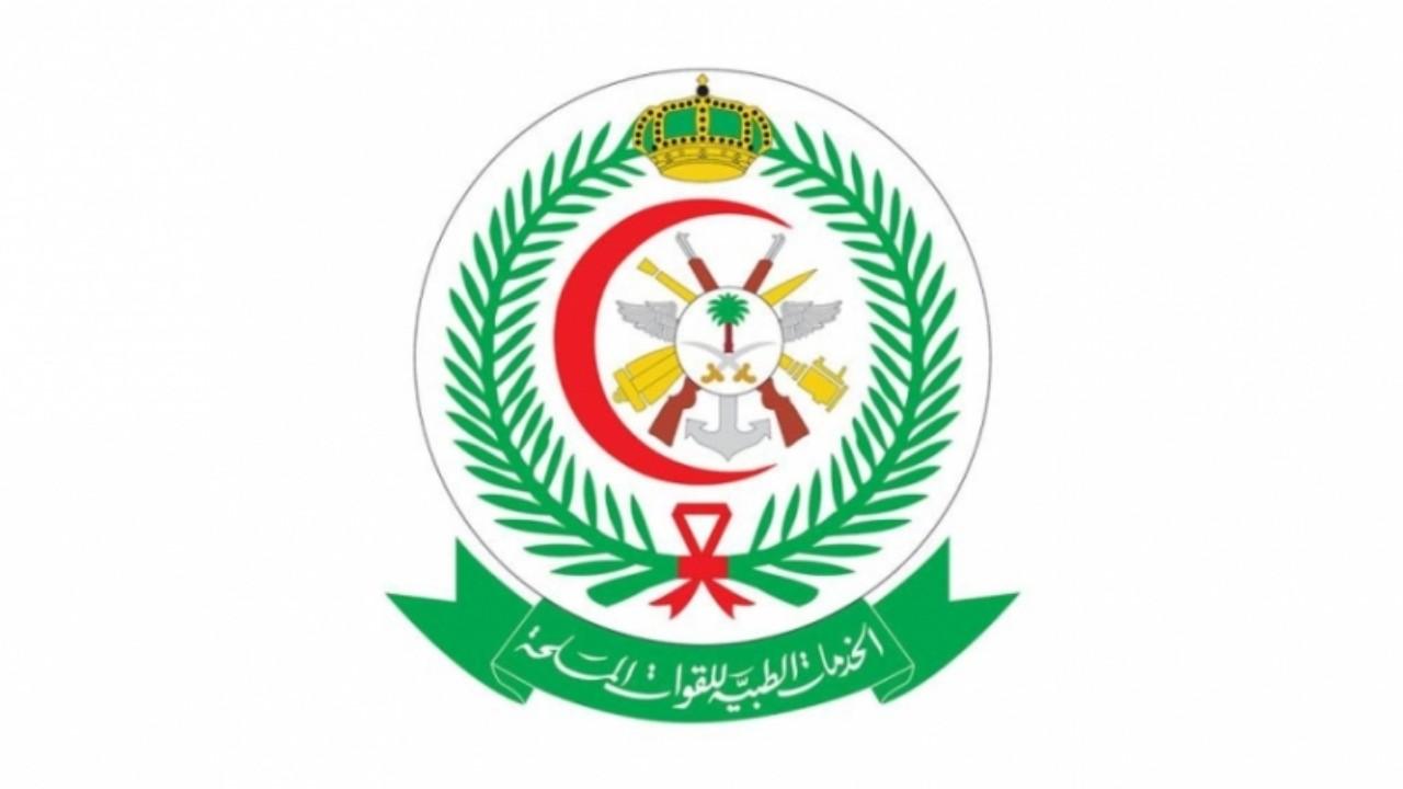 مستشفى القوات المسلحة بجازان تعلن عن 12 وظائف شاغرة