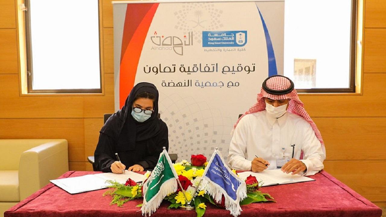 توقيع اتفاقية تعاون بين كلية العمارة والتخطيط بجامعة الملك سعود وجمعية النهضة